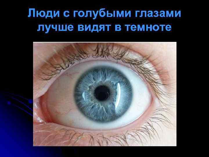 Люди с голубыми глазами лучше видят в темноте
