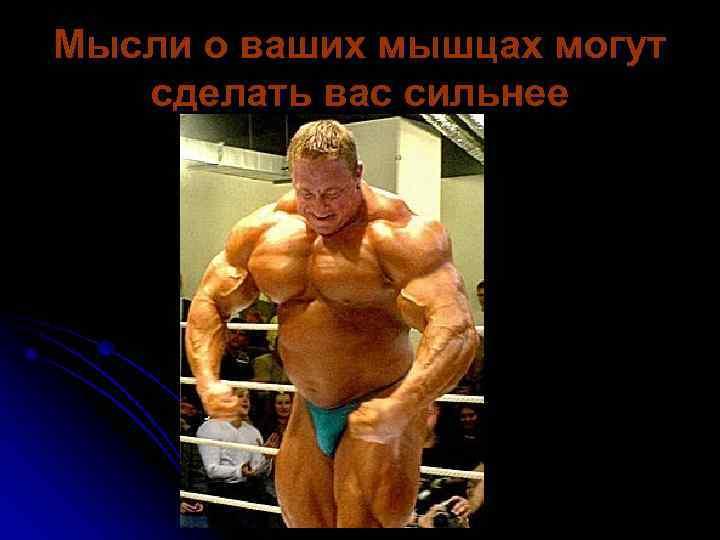 Мысли о ваших мышцах могут  сделать вас сильнее