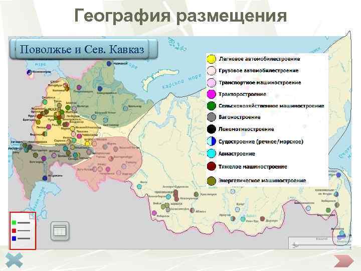 География размещения Сибирь и Дальний. Кавказ Европейский Сев. Восток Поволжье и