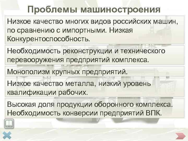 Проблемы машиностроения Низкое качество многих видов российских машин, по сравнению с импортными. Низкая