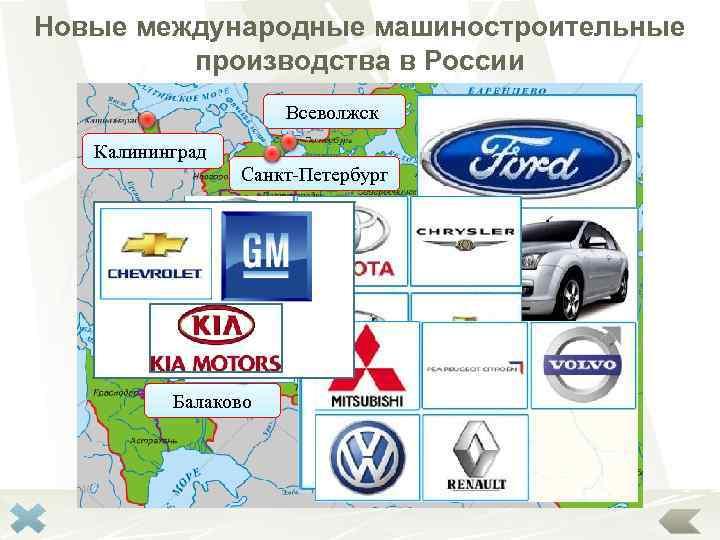 Новые международные машиностроительные   производства в России    Всеволжск  Калининград