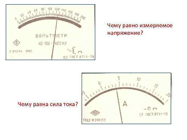 Чему равно измеряемое     напряжение? Чему равна