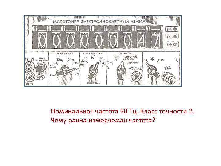 Номинальная частота 50 Гц. Класс точности 2. Чему равна измеряемая частота?