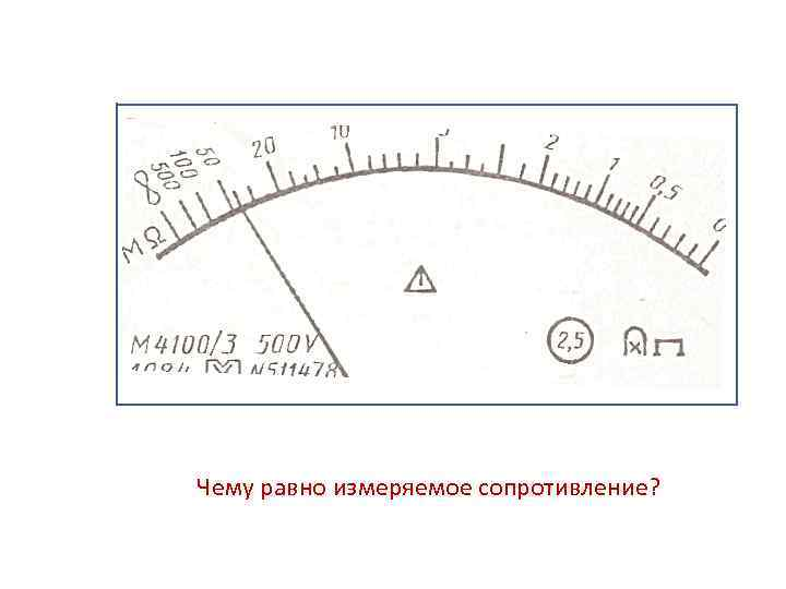 Чему равно измеряемое сопротивление?