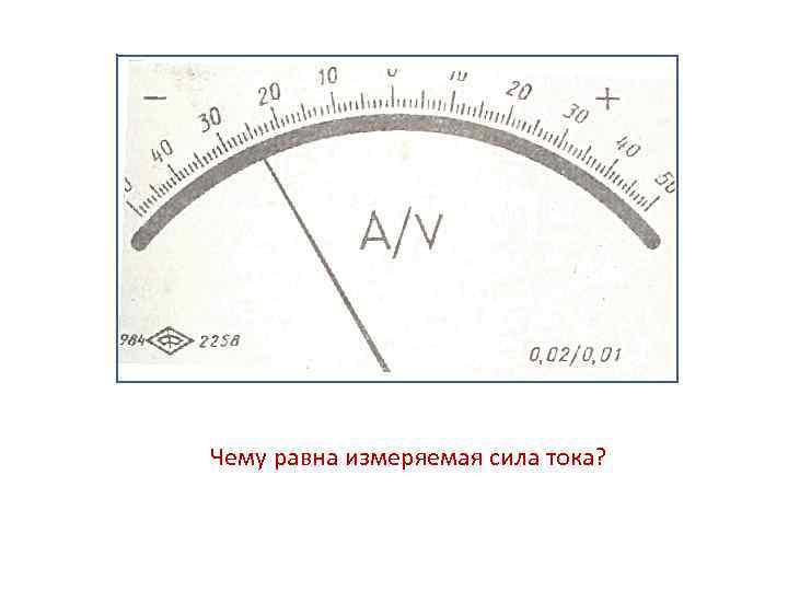 Чему равна измеряемая сила тока?