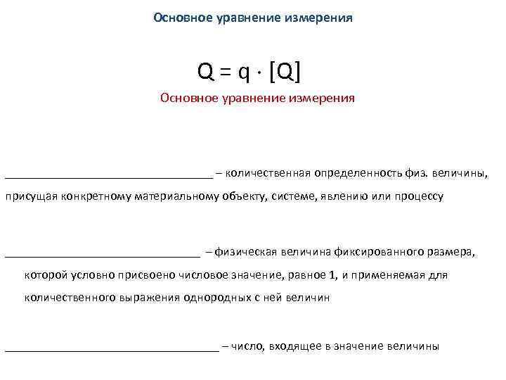 Основное уравнение измерения      Q