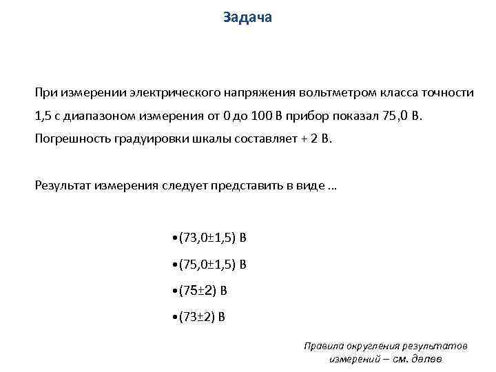 Задача  При измерении электрического напряжения вольтметром класса