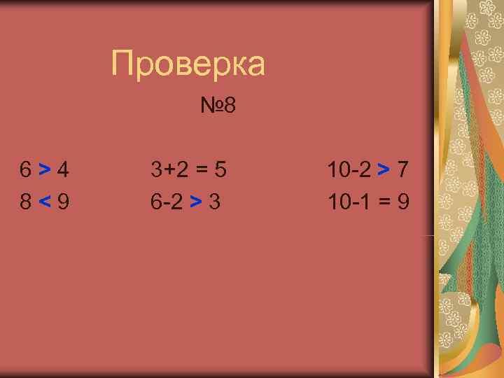 Проверка   № 8 6>4 3+2 = 5  10 -2 >