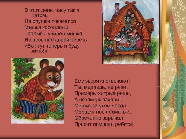 В этот день, часу так в  пятом, На опушке показался Мишка косолапый. Теремок