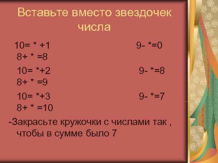 Вставьте вместо звездочек  числа 10= * +1   9 - *=0