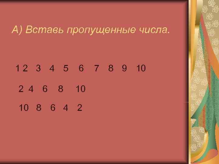 А) Вставь пропущенные числа.  12 3 4 5 6  7 8 9