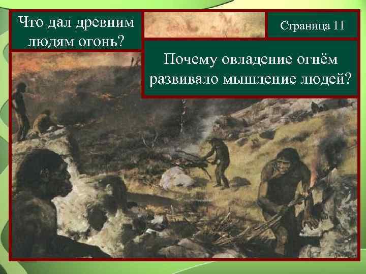 Что дал древним    Страница 11 людям огонь?