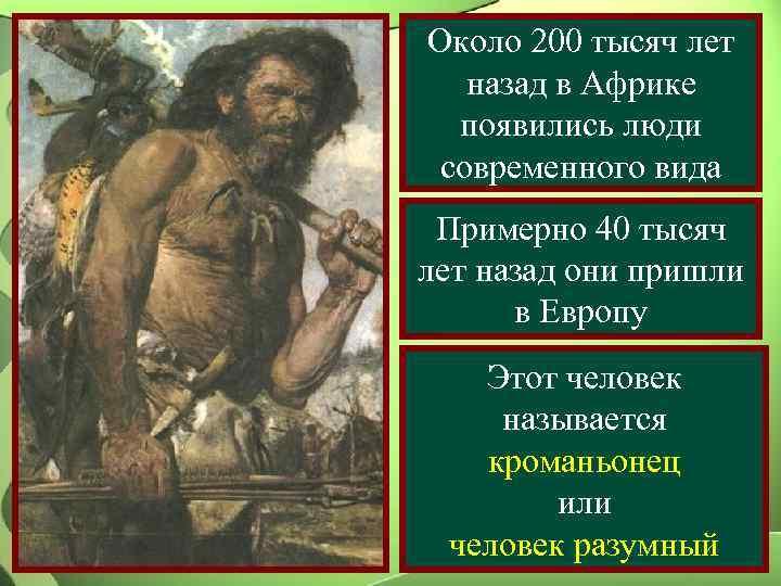 Около 200 тысяч лет  назад в Африке  появились люди современного вида Примерно