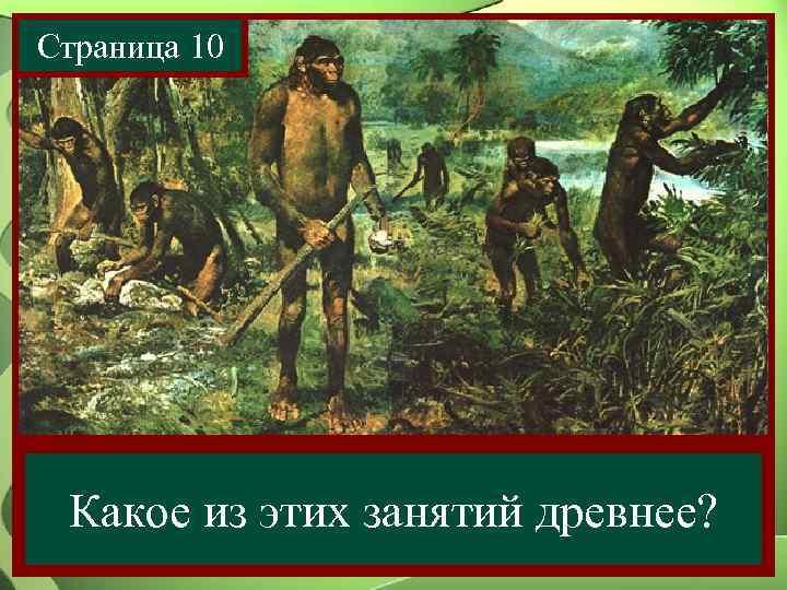 Страница 10  Как древнейший человек Собирательство пищу?  Охота Какое из этих занятий