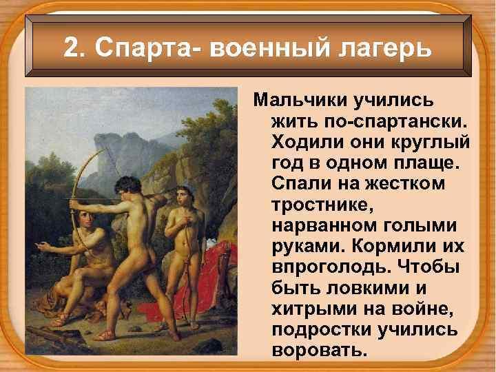 2. Спарта- военный лагерь   Мальчики учились   жить по-спартански.