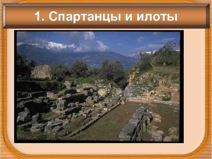 1. Спартанцы и илоты