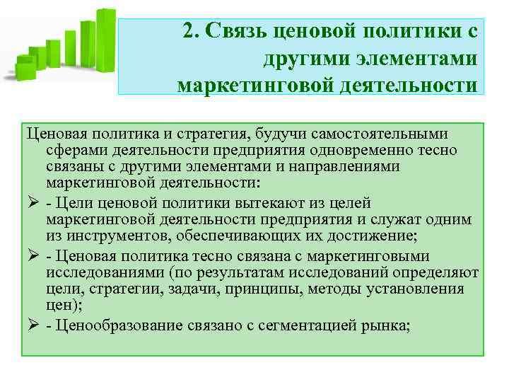 2. Связь ценовой политики с      другими