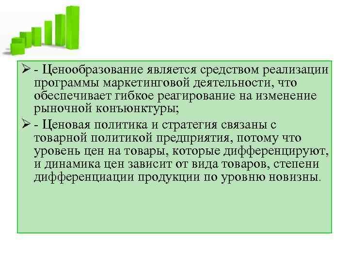 Ø - Ценообразование является средством реализации  программы маркетинговой деятельности, что  обеспечивает гибкое