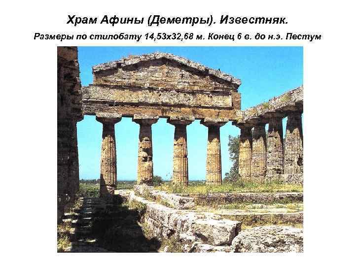 Храм Афины (Деметры). Известняк. Размеры по стилобату 14, 53 х32, 68 м. Конец