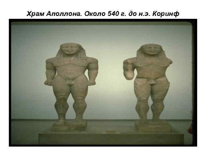 Храм Аполлона. Около 540 г. до н. э. Коринф
