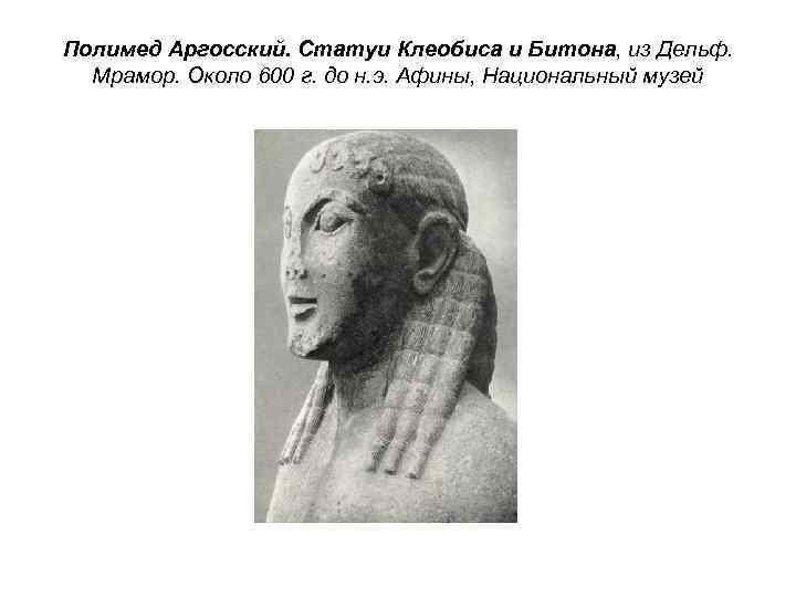 Полимед Аргосский. Статуи Клеобиса и Битона, из Дельф.  Мрамор. Около 600 г. до