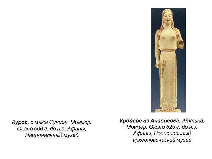 Курос, с мыса Сунион. Мрамор.  Кройсос из Анависоса, Аттика.  Около 600 г.