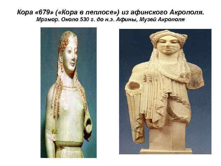 Кора « 679» ( «Кора в пеплосе» ) из афинского Акрополя.  Мрамор. Около