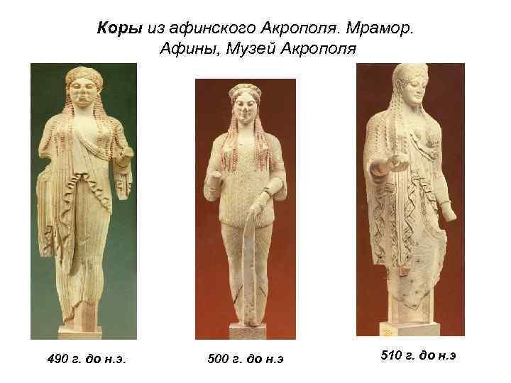 Коры из афинского Акрополя. Мрамор.    Афины, Музей Акрополя 490