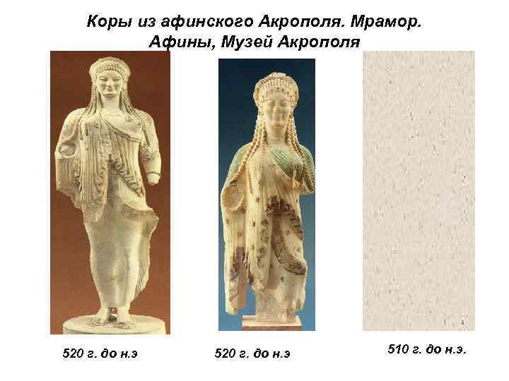 Коры из афинского Акрополя. Мрамор.  Афины, Музей Акрополя 520 г. до
