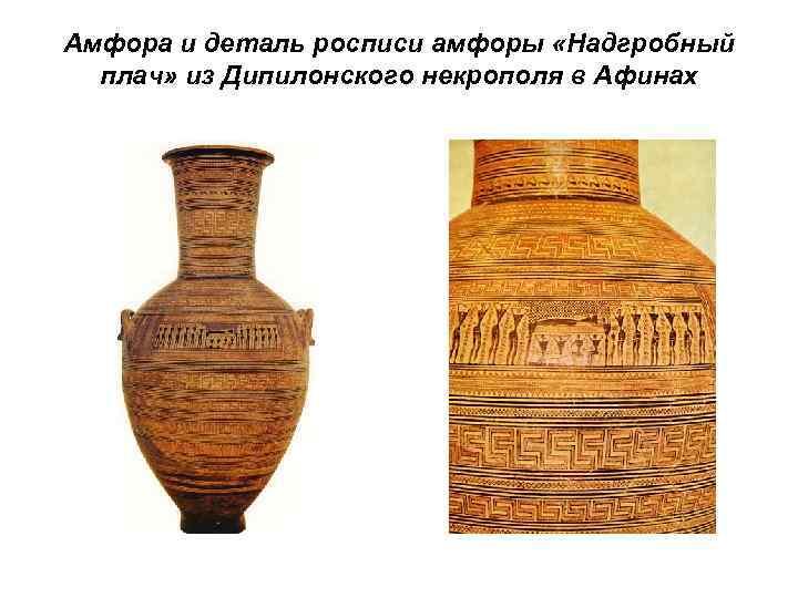 Амфора и деталь росписи амфоры «Надгробный  плач» из Дипилонского некрополя в Афинах