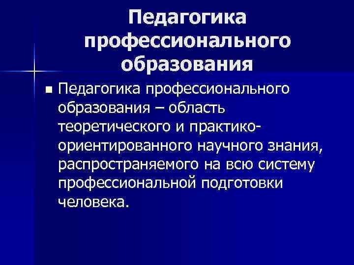 Педагогика  профессионального  образования n  Педагогика профессионального образования – область