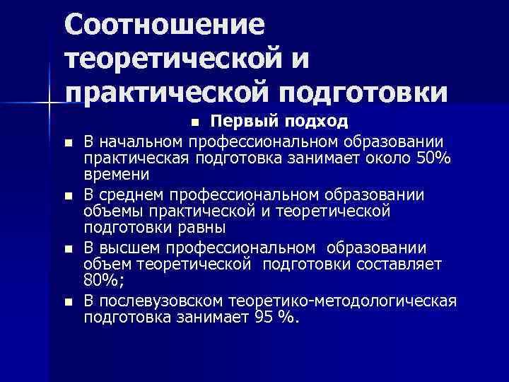 Соотношение теоретической и практической подготовки   n Первый подход n  В начальном