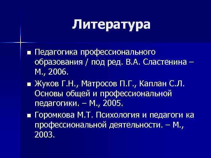 Литература n  Педагогика профессионального образования / под ред. В. А.