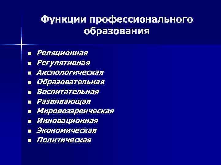 Функции профессионального  образования n  Реляционная n  Регулятивная n