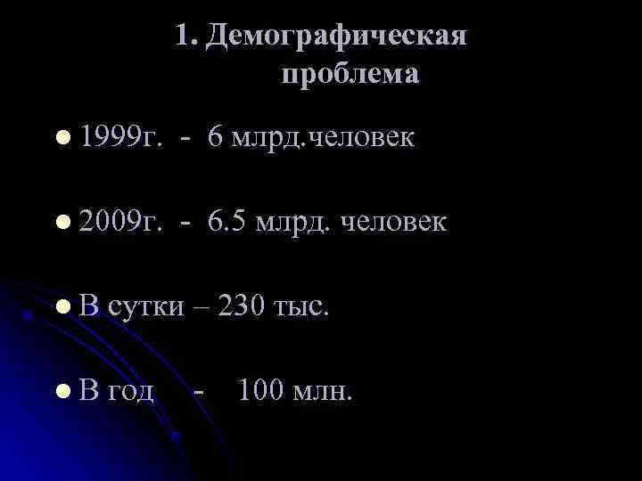 1. Демографическая    проблема l 1999 г.  - 6
