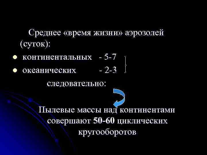 Среднее «время жизни» аэрозолей  (суток): l континентальных - 5 -7 l