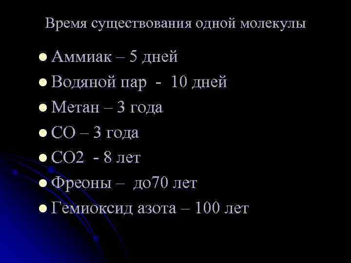 Время существования одной молекулы l Аммиак – 5 дней l Водяной пар - 10