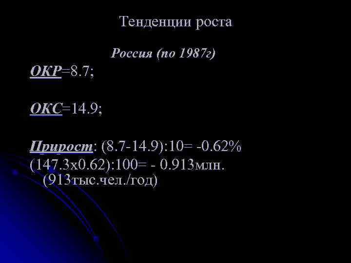Тенденции роста   Россия (по 1987 г) ОКР=8. 7;