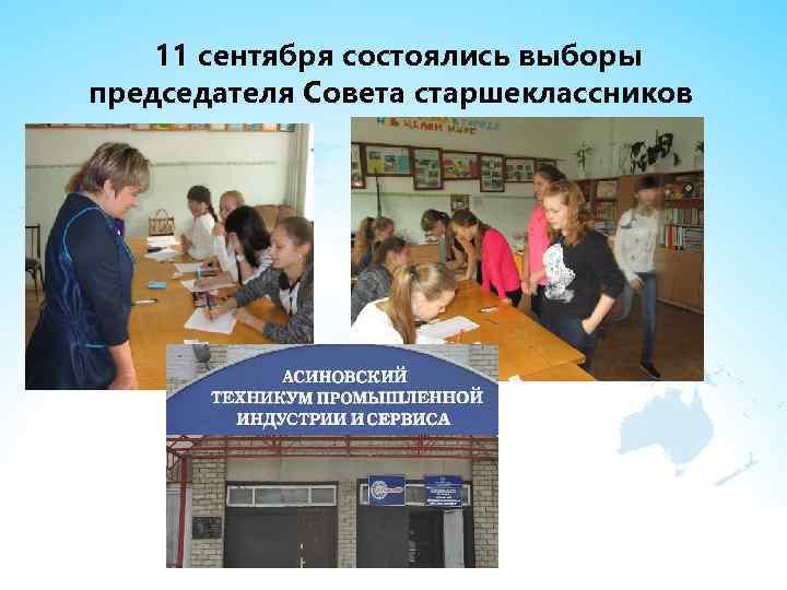 11 сентября состоялись выборы председателя Совета старшеклассников