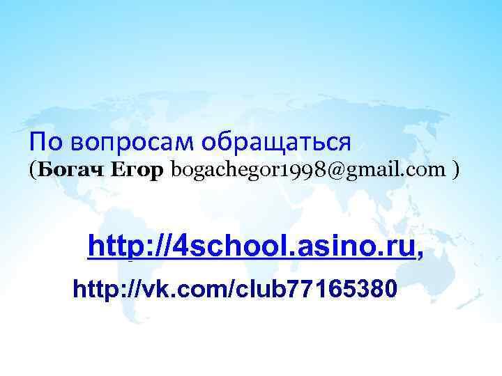 По вопросам обращаться (Богач Егор bogachegor 1998@gmail. com )  http: //4 school. asino.