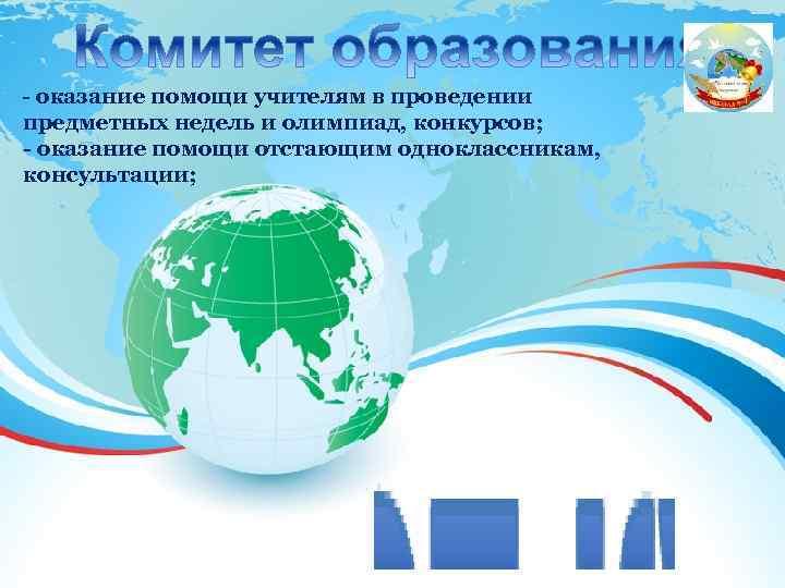 - оказание помощи учителям в проведении предметных недель и олимпиад, конкурсов; - оказание помощи