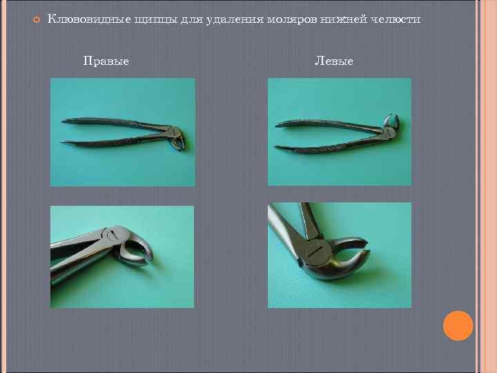 Щипцы и элеваторы транспортер фольксваген 2004