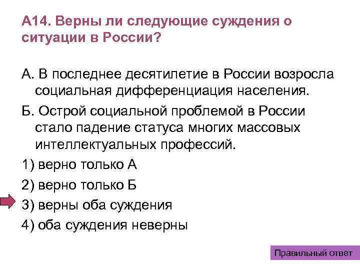 А 14. Верны ли следующие суждения о ситуации в России?  А. В последнее