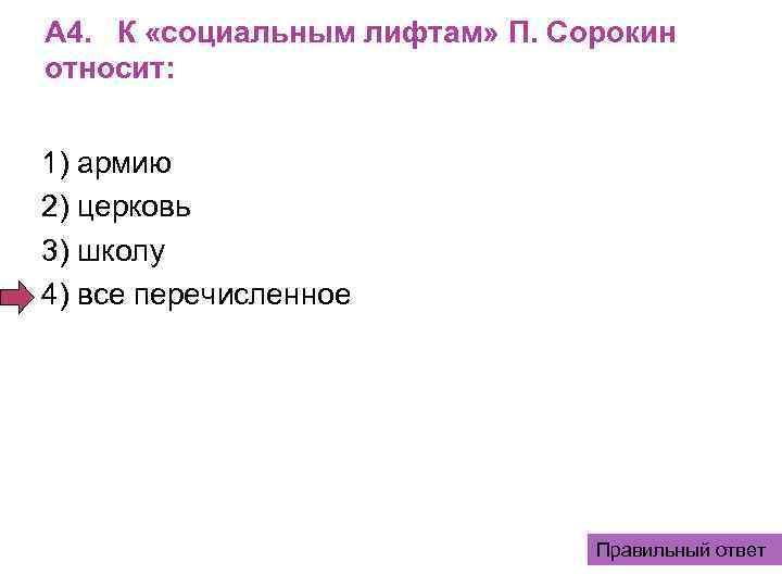 А 4. К «социальным лифтам» П. Сорокин относит:  1) армию 2) церковь 3)