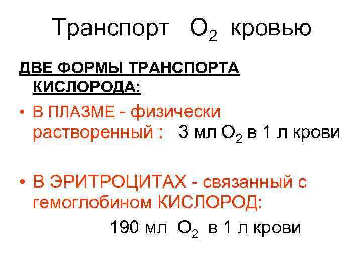 Транспорт О 2 кровью ДВЕ ФОРМЫ ТРАНСПОРТА КИСЛОРОДА:  • В ПЛАЗМЕ