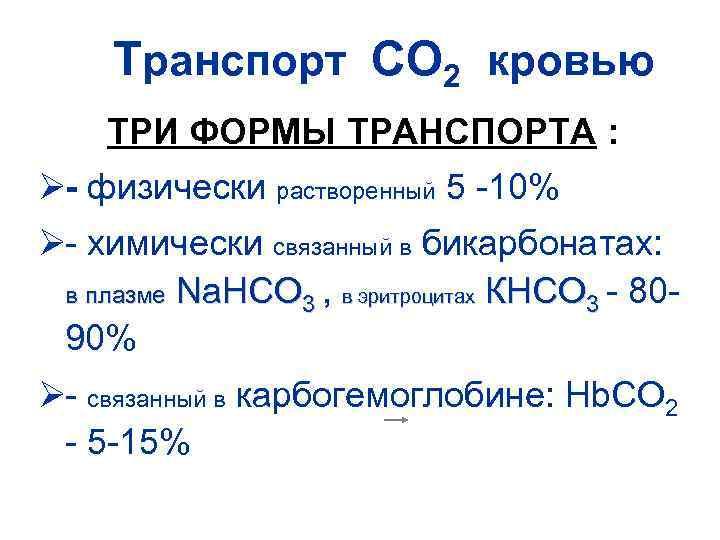 Транспорт СО 2 кровью ТРИ ФОРМЫ ТРАНСПОРТА : Ø- физически растворенный 5 -10%