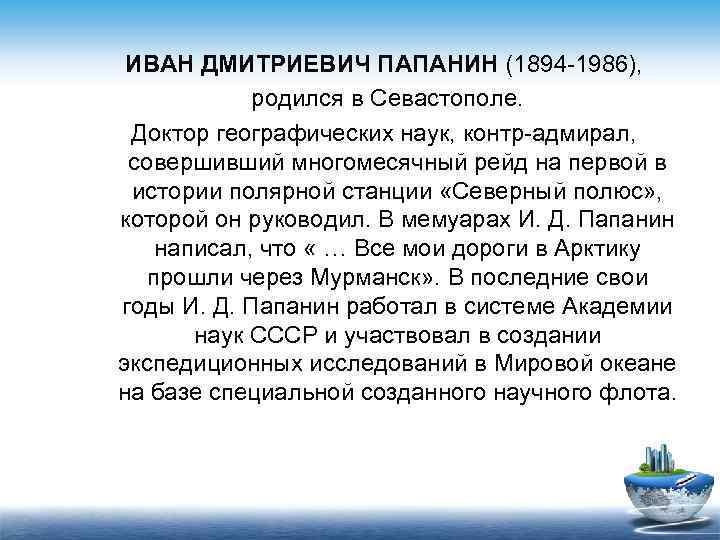 ИВАН ДМИТРИЕВИЧ ПАПАНИН (1894 -1986),   родился в Севастополе.  Доктор географических