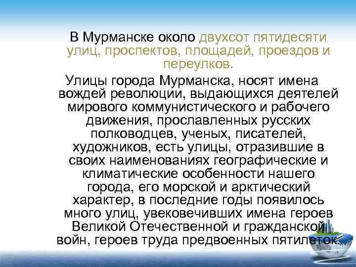 В Мурманске около двухсот пятидесяти улиц, проспектов, площадей, проездов и   переулков.