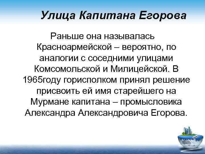 Улица Капитана Егорова  Раньше она называлась  Красноармейской – вероятно, по