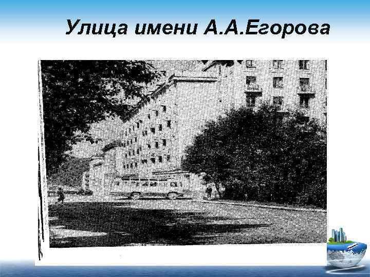 Улица имени А. А. Егорова